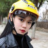 安全帽 機車防曬頭盔女四季通用安全帽夏季電動摩托車輕便半盔 KB2876【野之旅】