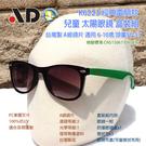 [開發票 台灣製 AD ] K6223 繽紛馬卡龍 黑綠 抗UV 兒童 太陽眼鏡 盒裝組;蝴蝶魚戶外