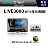 【VISIONDRIVE 】韓國 LIVE-3000 GPS行車記錄器*SAMSUNG高規格晶片 SHARP TFT 2.4 LCD螢幕