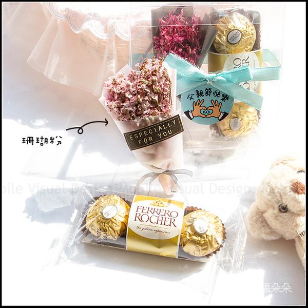 父親節禮物贈品 金莎巧克力3顆+迷你乾燥花束(透明方盒)-4色可選 - 88傳愛 巧克力 禮物精選