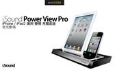 i.Sound Power View Pro iPhone / iPad / iPod 專用 雙槽 充電底座 免運