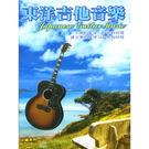 東洋吉他音樂CD (10片裝)