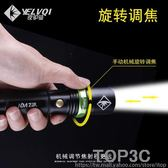 夜驢騎強光手電筒USB充電可調焦LED高亮遠射迷你家用戶外防身手電「Top3c」