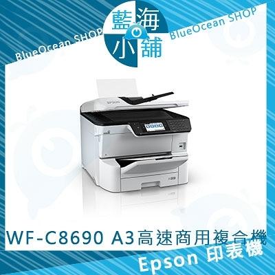 EPSON 愛普生 WorkForce Pro WF-C8690 A3高速商用複合機