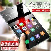 平板鋼化膜 HUAWEI 華為 Mediapad M3 Lite 8.0 玻璃貼 全屏覆蓋 9H防爆 螢幕保護貼 平板保護膜
