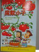 【書寶二手書T1/少年童書_PEJ】哇!40公斤蕃茄大餐:測量與運算的秘密_辛蒂.紐斯 汪德