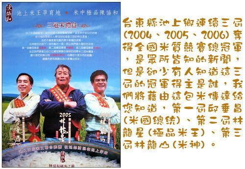 林龍山的米 (2公斤)『獲第三屆全國米質競賽總冠軍』