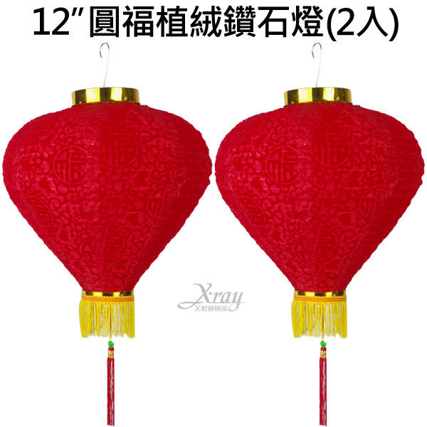 X射線【Z159695】12吋圓福植絨鑽石燈(2入),燈串/春節/過年/鞭炮/炮串/燈籠/狗年