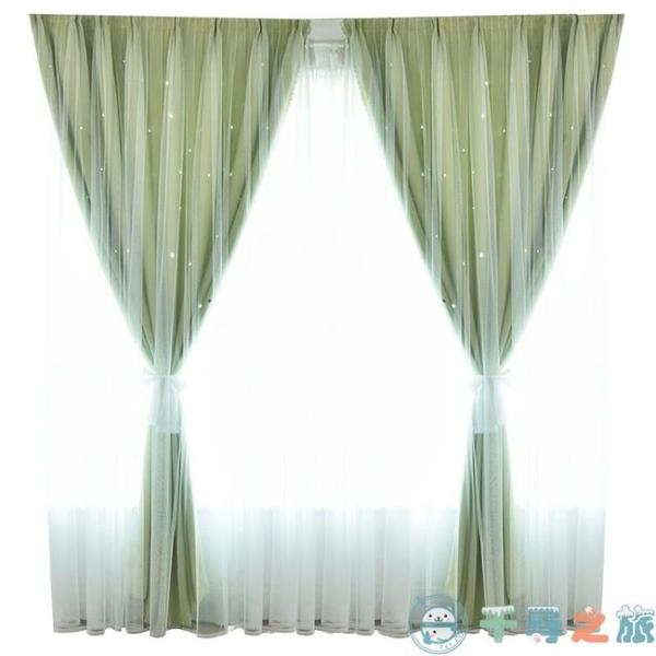 窗簾遮光臥室掛鉤式飄窗落地窗掛鉤款【千尋之旅】