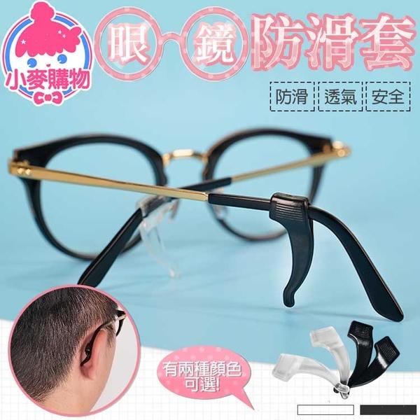 ✿現貨 快速出貨✿【小麥購物】眼鏡防滑套 矽膠防滑套  鼻墊止滑 打球防滑【Y152】