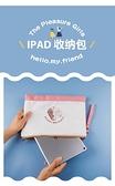 IPAD收納包系列 10.5寸ipad收納包可愛手提袋放蘋果mini防震保護套air平板電腦包 好樂匯