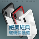 經典 玻璃殼 iPhone X Xs XR Xs Max 手機殼 軟邊框
