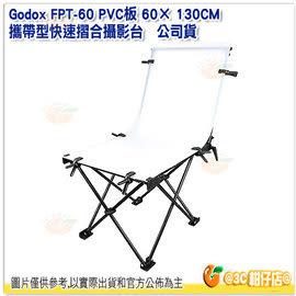 神牛 Godox FPT-60 PVC板 60x130CM 開年公司貨 攜帶型 快速摺合攝影台 摺疊照相台 拍攝台 攝影棚