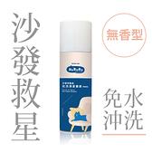 Hu RuRu 沙發布製品乾洗清潔慕斯 250ml 無香型 地毯 沙發 絨毛娃娃【小紅帽美妝】