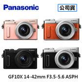 12/31前登錄送原電 Panasonic DC-GF10 14-42mm 數位單眼相機 DC-GF10X 台灣代理商公司貨