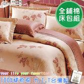 鋪棉床包 100%精梳棉 全鋪棉床包兩用被四件組 雙人特大6x7尺 king size Best寢飾 CB088-2