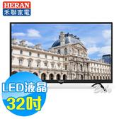 (限量特價)禾聯HERAN 32吋 LED液晶電視【HF-32VA1】