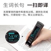 翻譯機 漢王E典筆A30T升級版語音版同聲翻譯中英電子詞典學習掃描翻譯機