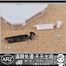 Apple iPhone 4S 專用防塵塞組 iPhone 4 (傳輸孔+耳機孔 )專用防塵套 耳機塞