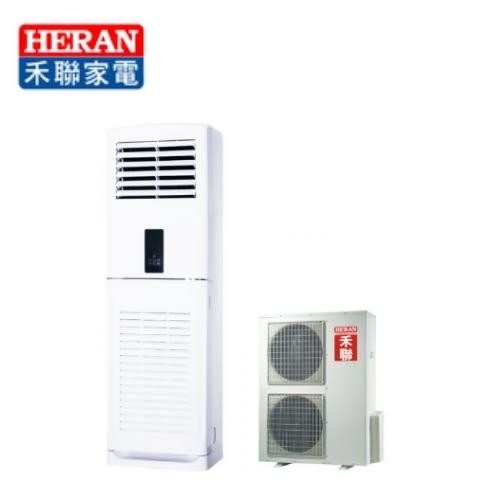 【禾聯冷氣】16kw 約6.5噸落地箱型冷氣《HIS-168/HO-1685》適合辦公室營業場所.全機3年保固