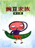(二手書)豌豆家族