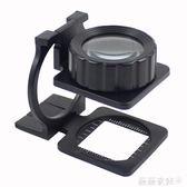 放大鏡 放大鏡20倍雙鏡頭全金屬折疊光學鏡片放大鏡 可以讀數照布鏡高清 微微家飾