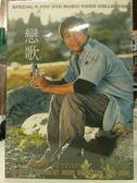挖寶二手片-Z16-001-正版DVD*音樂【戀歌】-
