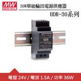MW明緯 HDR-30-24 24V軌道型電源供應器 (30W)