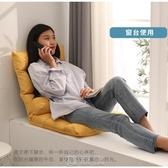 懶人沙發榻榻米折疊單人小戶型床上椅子靠背陽台休閑椅臥室小沙發 快速出貨