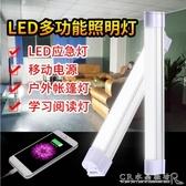 LED充電式磁鐵吸附帳篷露營馬燈家用超亮戶外停電應急照明燈YXS 水晶鞋坊