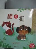 【書寶二手書T6/少年童書_DK2】貓和狗_海倫·奧斯瓦爾德(Helen Oswald),佐伊·沃林(Zoe Waring)