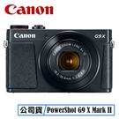 送32G記憶卡 3C LiFe CANON PowerShot G9X Mark II 數位相機 G9XII 相機 台灣代理商公司貨