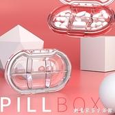 小藥盒便攜分裝小號迷你7天隨身防潮密封藥品丸片收納盒子大容量 创意家居