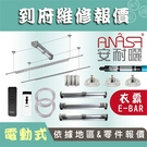 到府維修:電動E-BAR【依據地區&零件報價】無線 遙控 曬衣架維修