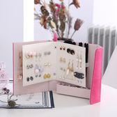 飾品收納盒 耳釘耳環收納書本 韓國創意首飾品收納盒 歐式便攜展示盒冊首飾盒   color shop