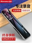 錄音筆【新款正品】紐曼V19錄音筆專業高清降噪正品手機內錄語音轉文字微型遠  免運 CY