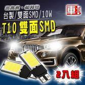 車的LED系列 雙面SMD 10W 白光 T10款 (兩入組)