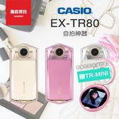 【買大送小】CASIO 卡西歐 TR80 分期零利率 自拍神器 美顏相機 保固18個月