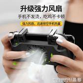 遊戲手把 帶散熱吃雞神器輔助手游蘋果安卓專用按鍵四指握把手機游戲手把 晶彩生活