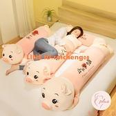 豬毛絨玩具女孩娃娃抱睡公仔床上長條枕玩偶抱枕女生【大碼百分百】