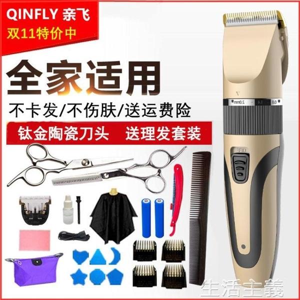 理髮器 新款成人理髮器電推剪剃頭刀充電式推子小孩剃刀電動兒童剃髮 生活主義