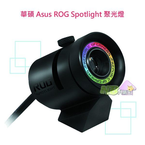 華碩 Asus ROG Spotlight 聚光燈 投射燈
