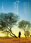 (二手書)人是會動的樹,都有看不見的根:我們以為來自外界的影響,往往是源於內在..