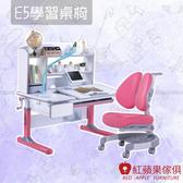 [紅蘋果傢俱] ONE E5學習桌椅 多功能 兒童書桌 兒童椅