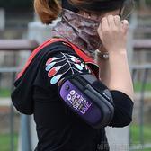 手機臂包 跑步手機臂包戶外男女通用運動裝備健身手臂套臂袋胳膊手腕包防水 科技旗艦店