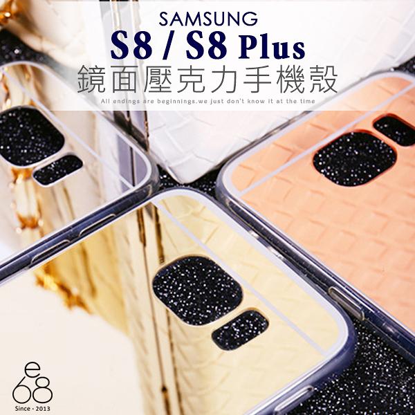 E68精品館 鏡面 背蓋 三星 S8 / S8Plus 手機殼 保護殼 軟殼 保護套 壓克力 TPU 自拍