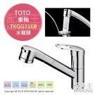 【配件王】日本代購 TOTO衛浴 GG系列 TKGG31EB 廚房用 溫控省水水龍頭 三種水量