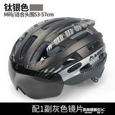 山地車騎行頭盔帶風鏡眼鏡一體公路車自行車安全帽子裝備男女  凱斯盾數位3C