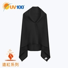 UV100 防曬 抗UV Voai-遠紅蓄熱保暖多功能披巾-柔軟舒毛