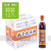 【北斗】特胡麻油500ml,12罐/箱